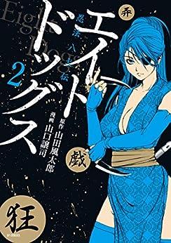 [山口譲司, 山田風太郎]のエイトドッグス 忍法八犬伝 (2) (SPコミックス)