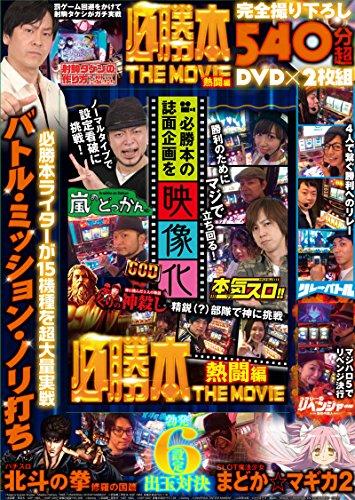 必勝本 THE MOVIE 熱闘編 (<DVD>)