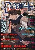 小説 Dear+ (ディアプラス) 2011年 11月号 [雑誌]