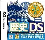「でる順 歴史DS」の画像