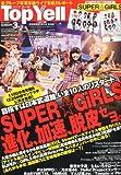 Top Yell (トップエール) 2013年 03月号 [雑誌]
