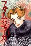 マダム・ジョーカー : 1 (ジュールコミックス)