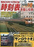 昭和36年10月改正時刻表を愉しむ本―国鉄特急・急行・準急列車が時刻表、編成表、写真、達 (洋泉社MOOK)