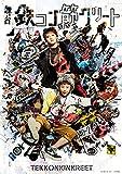 舞台「鉄コン筋クリート」[DVD]
