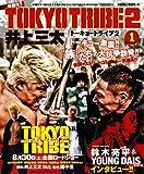 TOKYO TRIBE2 / 井上 三太 のシリーズ情報を見る