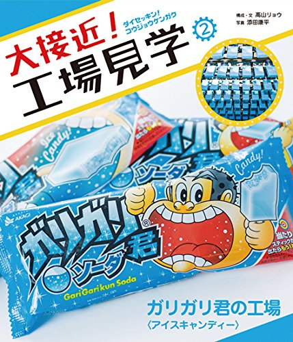 大接近!  工場見学 (2) ガリガリ君の工場〈アイスキャンディー〉の詳細を見る