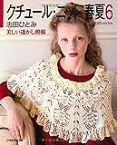 クチュール・ニット 春夏6 美しい透かし模様 (Let's knit series)