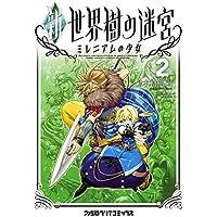 新・世界樹の迷宮 ミレニアムの少女 (2) (ファミ通クリアコミックス)