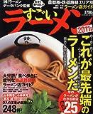 今すぐ食べたい!すごいラーメン2011年版 (タツミムック)