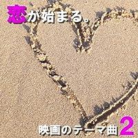 Wonderland(映画『スマイル ~聖夜の奇跡~』)