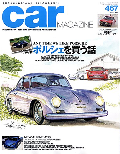 car MAGAZINE (カーマガジン) 2017年5月号 Vol.467