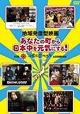 地域発信型映画~あなたの町から日本中を元気にする!~第3回沖縄国際映画祭出品短編作品集[DVD]