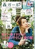 森ガール Lesson6 (e-MOOK 宝島社ブランドムック)