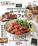 ゆーママのおうちカフェレシピ (扶桑社ムック)
