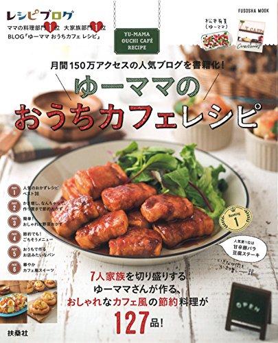 ゆーママのおうちカフェレシピ (扶桑社ムック)の詳細を見る