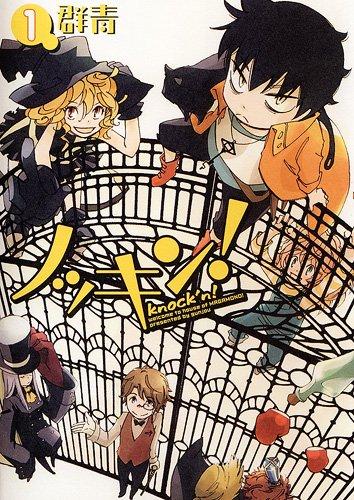 ノッキン 1巻 (IDコミックス ZERO-SUMコミックス)の詳細を見る