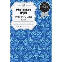 Photoshop CS6逆引きデザイン事典PLUS