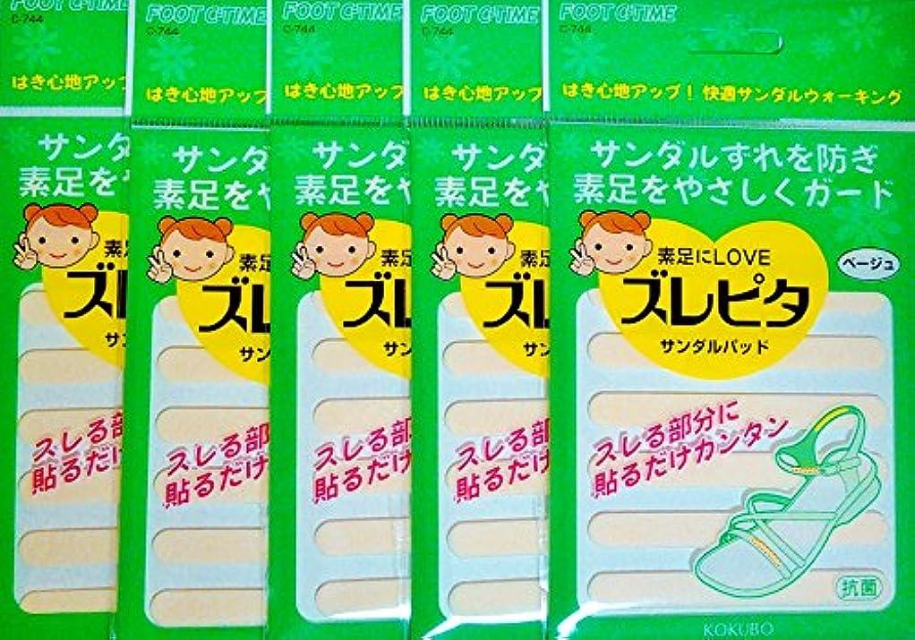 アブストラクト放つ収容するズレピタ 5パック サンダルずれを防いで素足をやさしくガード