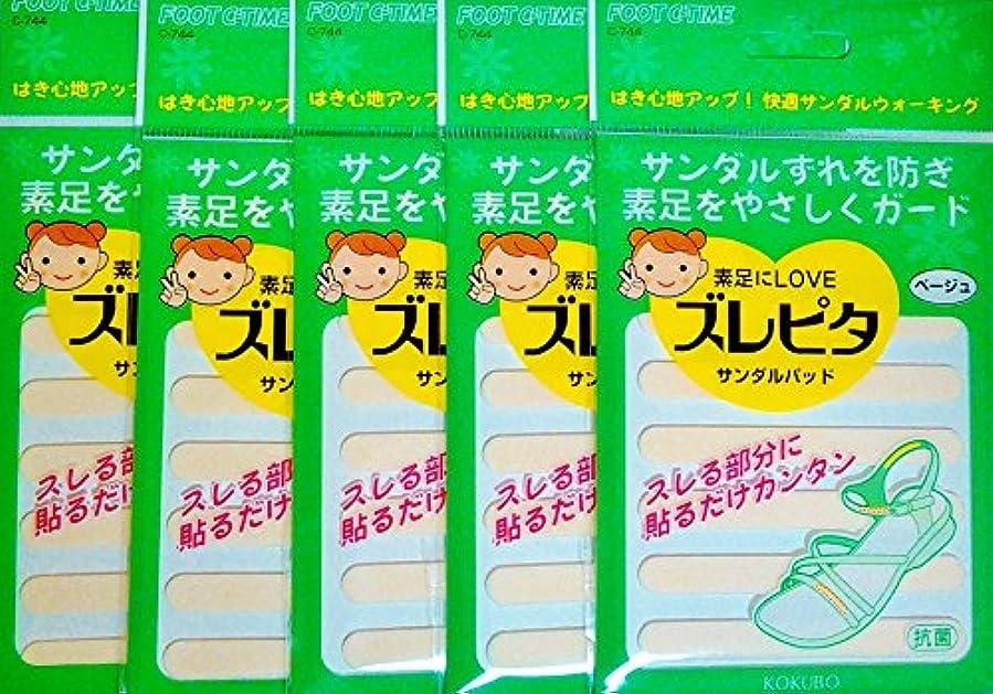 メインプログラム尾ズレピタ 5パック サンダルずれを防いで素足をやさしくガード