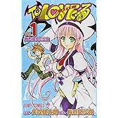 To LOVEる -とらぶる- (1) (ジャンプコミックス)