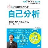 マイナビ2022 オフィシャル就活BOOK 内定獲得のメソッド 自己分析 適職へ導く書き込み式ワークシート (マイナビオフィシャル就活BOOK)