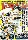 ドカベン 高一編 5 (秋田トップコミックスW)