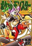ポケットモンスターSPECIAL (8) (てんとう虫コミックススペシャル)