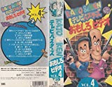 KATO&KENテレビバスターズ(4) [VHS]