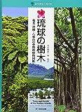 琉球の樹木?奄美・沖縄〜八重山の亜熱帯植物図鑑 (ネイチャーガイド)