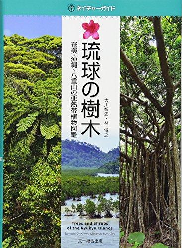 琉球の樹木—奄美・沖縄〜八重山の亜熱帯植物図鑑 (ネイチャーガイド)
