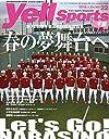 Yell sports 千葉 Vol.22
