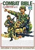 コンバット・バイブル―アメリカ陸軍教本完全図解マニュアル