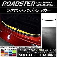 AP ラゲッジステップステッカー マット調 マツダ ロードスター/ロードスターRF ND系 2015年05月~ レッド AP-CFMT2461-RD