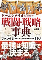 ゲームシナリオのための戦闘・戦略事典 ファンタジーに使える兵科・作戦・お約束110 (NEXT CREATOR)