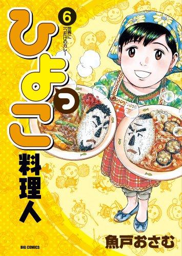 ひよっこ料理人 6 (ビッグコミックス)