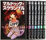 マルドゥック・スクランブル 全7巻完結セット (講談社コミックス)