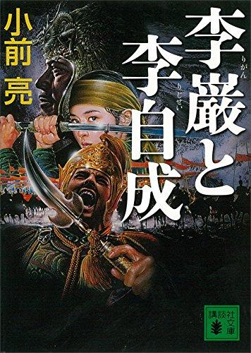 李巌と李自成 (講談社文庫)