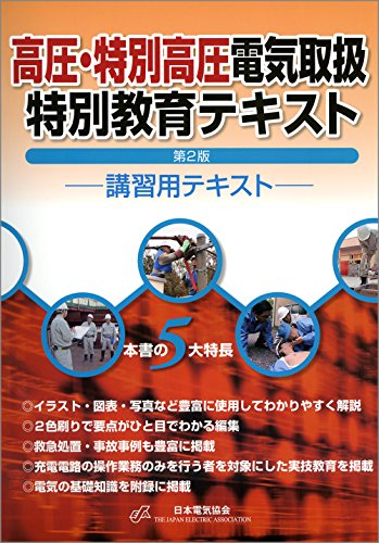 高圧・特別高圧電気取扱特別教育テキスト 第2版