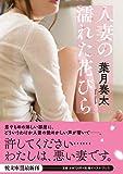 人妻の濡れた花びら (悦文庫)
