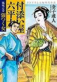 付添い屋・六平太 鳳凰の巻 強つく女 (小学館文庫)