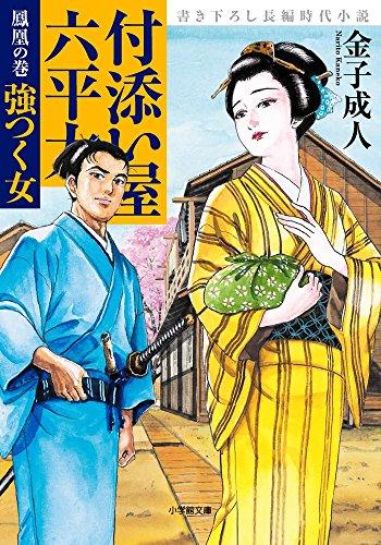 付添い屋・六平太 鳳凰の巻 強つく女 (小学館文庫)の詳細を見る