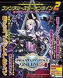 ファンタシースターオンライン2 EPISODE6 スタートガイドブック (Gzブレインムック)