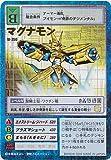 デジタルモンスターカードゲーム St-250 マグナモン (特典付:大会限定バーコードロード画像付)《ギフト》#233