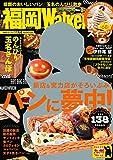 KADOKAWA その他 福岡ウォーカー28年11月号の画像