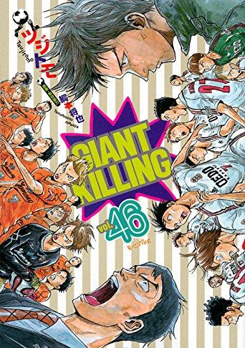 [画像:GIANT KILLING(46) (モーニング KC)]