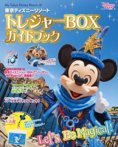 東京ディズニーリゾート トレジャーBOXガイドブック (My Tokyo Disney Resort)