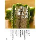 日本料理 日本料理揚げもの新味150: 広がる発想 新しい技法