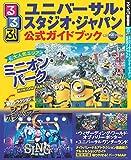 るるぶユニバーサル・スタジオ・ジャパン 公式ガイドブック (るるぶ情報版 京阪神 2)