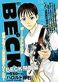 BECK 飛翔編 (講談社プラチナコミックス)
