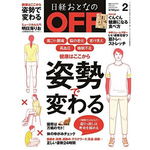 日経おとなのOFF 2018年 2 月号